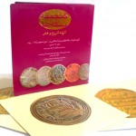 Heidarzadeh Coin Collection, 01